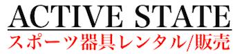 ACTIVESTATE 沖縄スポーツ器具レンタル/販売